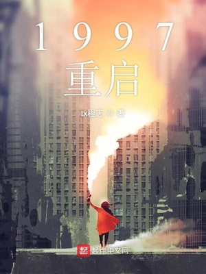 1997重启